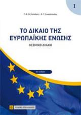 Το Δίκαιο της Ευρωπαϊκής Ένωσης