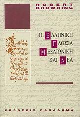 Η μεσαιωνική και νέα ελληνική γλώσσα