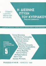 Η διεθνής πτυχή του Κυπριακού - πρακτικά σεμιναρίου