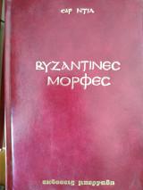 Βυζαντινές Μορφές (Δίτομο)