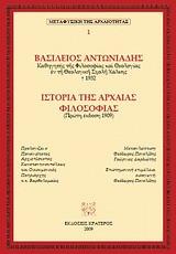 Ιστορία της αρχαίας φιλοσοφίας