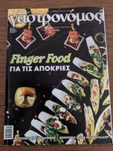 Περιοδικό Γαστρονόμος - Φεβ 2015 Τεύχος 106 - Finger Food για τις Απόκριες