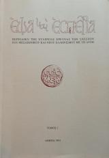 ΕΩΑ ΚΑΙ ΕΣΠΕΡΙΑ 1993 (ΠΡΩΤΟΣ ΤΟΜΟΣ)