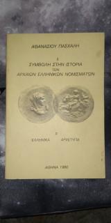 Συμβολή Στην Ιστορία Των Αρχαίων Ελληνικών Νομισμάτων- Ελληνικά Αρχέτυπα