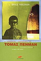 Οι παράξενες αναμνήσεις του Τόμας Πένμαν