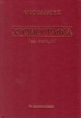 Χρονογραφία 284 -812/13 μ.Χ.