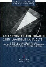 Ανιχνεύοντας την επίδοση στην ελληνική εκπαίδευση
