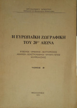 Η Ευρωπαϊκή Ζωγραφική του 20ου Αιώνα. Κυβισμός - Ορφισμός - Φουτουρισμός - Αφαίρεση - Κονστρουβισμός - Ντανταϊσμός - Σουρρεαλισμός. Τόμ.Β'