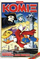 Κόμιξ #249 Περιπέτεια Στην Βενετία