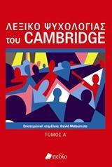 Λεξικό Ψυχολογίας του Cambridge