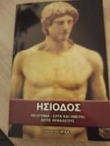 Ησίοδος θεογονια έργα και ημεραι ασπις Ηρακλέους