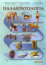 Παλαιοντολογία
