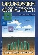 Οικονομική Μικροοικονομική Θεωρία & Πράξη