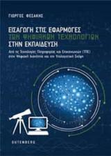 Εισαγωγή στις Εφαρμογές των Ψηφιακών Τεχνολογιών στην Εκπαίδευση