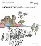 Αντώνης Κυριακούλης