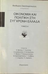 Οικονομία και πολιτική στη σύγχρονη Ελλάδα