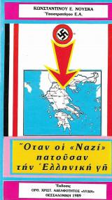 Όταν οι 'Ναζί' πατούσαν την Ελληνική Γη
