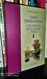 Ελληνική ταξιδιωτική λογοτεχνία - Τόμος 5 : Άλλες εκφάνσεις της Ταξιδιωτικής Γραφής