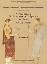 Αρχαία Ελλάδα: Ο τόπος και οι άνθρωποι Β΄ γυμνασίου