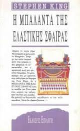 Η μπαλάντα της ελαστικής σφαίρας-πρώτη έκδοση