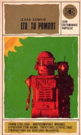 Εγώ, το ρομπότ
