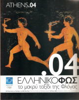 Athens 04 - Ελληνικό Φως, το μακρύ ταξίδι της φλόγας