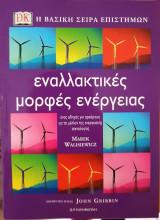 Εναλλακτικές μορφές ενέργειας - Η βασική σειρά επιστημών
