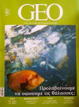 Περιοδικό Geo Μάιος 2021