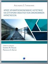 Αρχές Χρηματοοικονομικής Λογιστικής και Σύγχρονη Ανάλυση των Οικονομικών Καταστάσεων