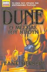 DUNE (ΔΕΥΤΕΡΟ ΒΙΒΛΙΟ)
