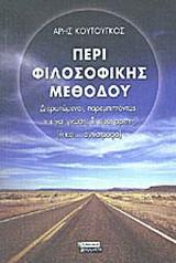 ΠΕΡΙ ΦΙΛΟΣΟΦΙΚΗΣ ΜΕΘΟΔΟΥ