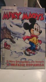 Μίκυ Μάους τεύχος 2009