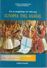 Για να γνωρίσουμε τον τόπο μας - Ιστορία της Αχαΐας