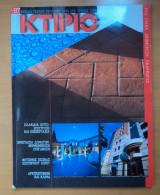 Κτίριο Τεύχος 97 Ιούνιος 1997