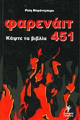 Φαρενάιτ 451