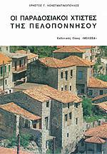 Οι παραδοσιακοί χτίστες της Πελοποννήσου