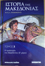 Ιστορία της Μακεδονίας τόμος 3