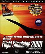 Ο εκπαιδευτής πτήσεων για το Microsoft Flight Simulator 2000