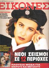 Περιοδικό Εικόνες τεύχος 439