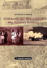 Η επίδραση των μπουλουκιών στην ελληνική κοινωνία