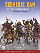 Τσενγκίς Χαν και οι θρυλικοί Μογγόλοι πολεμιστές του