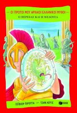 Ο Περσέας και η Μέδουσα