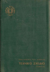Βιβλιοθήκη του τεχνίτη - Τεχνικό σχέδιο Τόμος Β' (Ηλεκτρολογικό Σχέδιο)