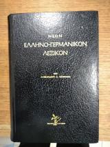 Νέον ελληνο γερμανικον λεξικόν