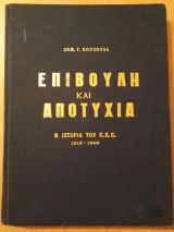Επιβουλή και αποτυχία-Η ιστορία του Κ.Κ.Ε 1918-1940
