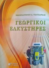 Γεωργικοί ελκυστήρες (2η έκδοση)