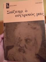 Σαίξπηρ, ο σύγχρονος μας