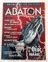 Άβατον, τεύχος 2, Μάϊος - Ιούνιος 1999