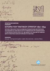 Ιστορία του τακτικού στρατού της Ελλάδος 1821-1833