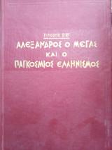 Αλέξανδρος ο Μέγας και ο Παγκόσμιος Ελληνισμός μέχρι της ελεύσεως του Χριστού